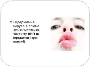Содержание вируса в слюне незначительно, поэтому ВИЧ не передается через поце