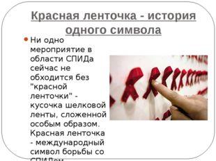 Красная ленточка - история одного символа Ни одно мероприятие в области СПИДа