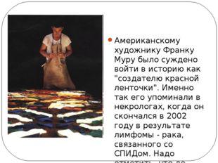 """Американскому художнику Франку Муру было суждено войти в историю как """"создате"""