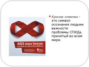 Красная ленточка - это символ осознания людьми важности проблемы СПИДа, приня