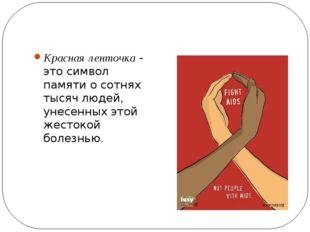 Красная ленточка - это символ памяти о сотнях тысяч людей, унесенных этой жес