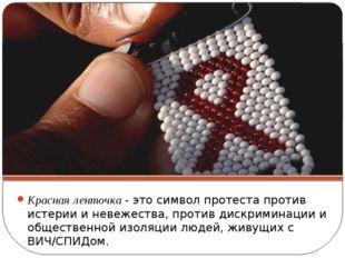 Красная ленточка - это символ протеста против истерии и невежества, против ди