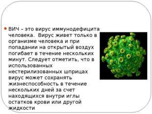 ВИЧ – это вирус иммунодефицита человека. Вирус живет только в организме чело