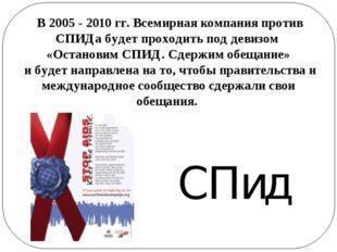 В 2005 - 2010 гг. Всемирная компания против СПИДа будет проходить под девизо