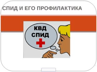 СПИД И ЕГО ПРОФИЛАКТИКА .