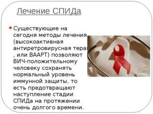Лечение СПИДа Существующие на сегодня методы лечения (высокоактивная антиретр