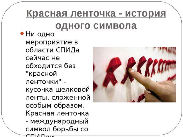 Красная ленточка - история одного символа Ни одно мероприятие в области СПИДа...
