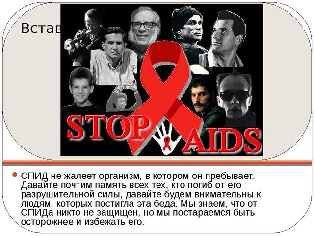 СПИД не жалеет организм, в котором он пребывает. Давайте почтим память всех т...