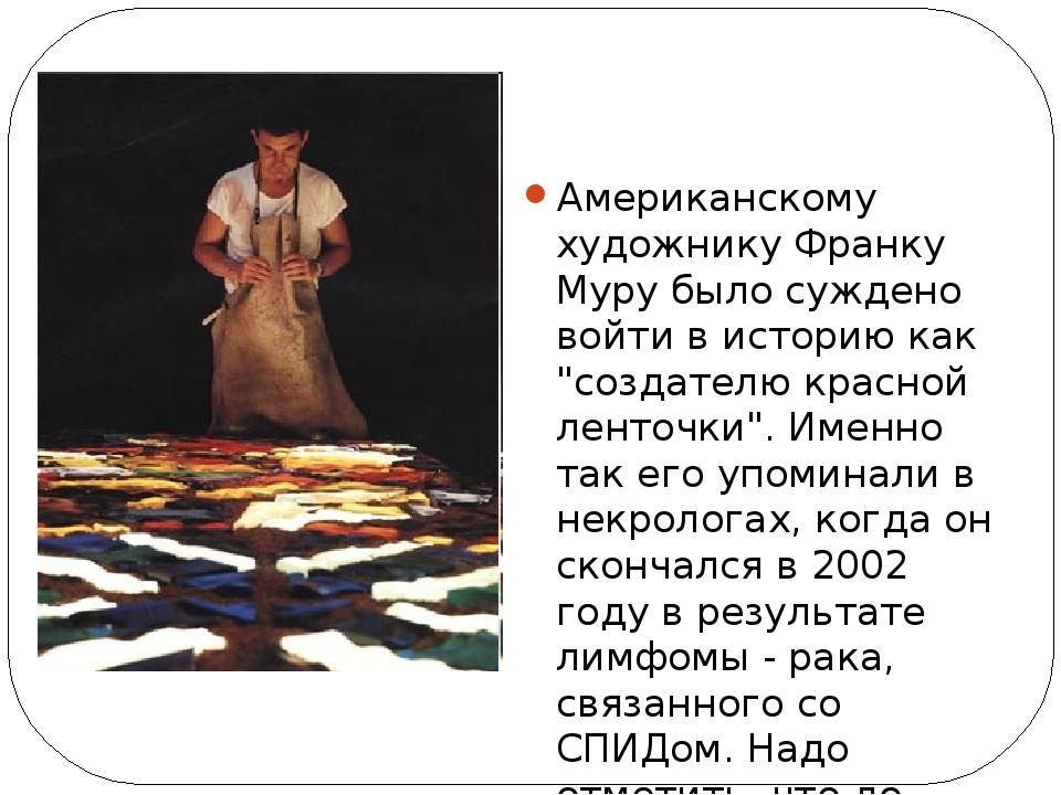 """Американскому художнику Франку Муру было суждено войти в историю как """"создате..."""