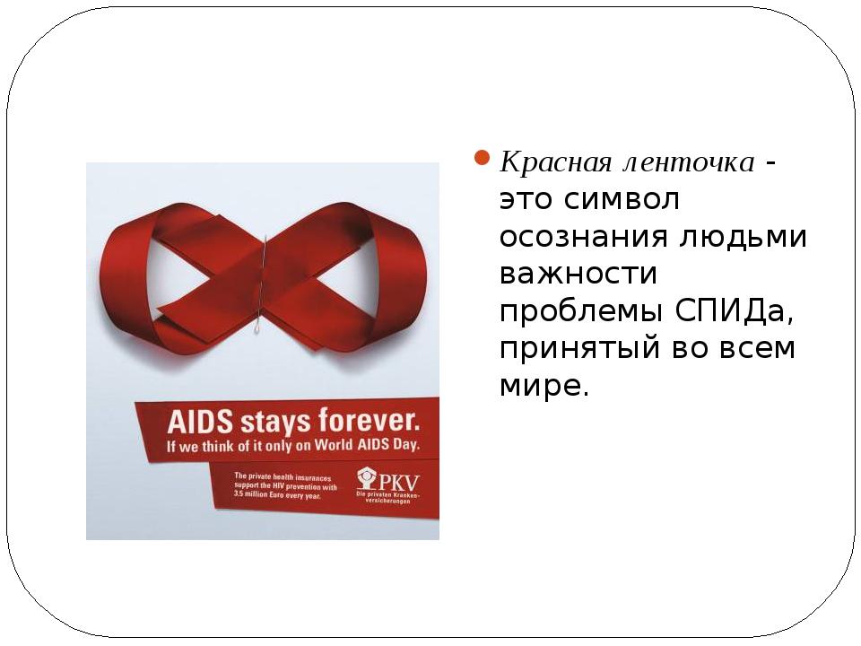 Красная ленточка - это символ осознания людьми важности проблемы СПИДа, приня...