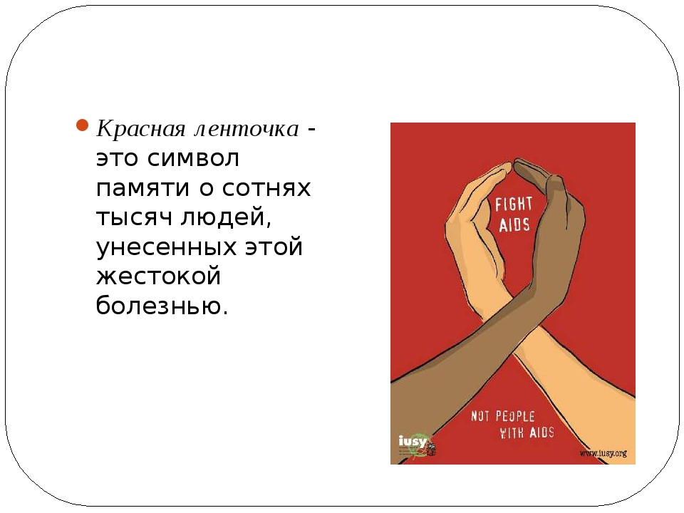 Красная ленточка - это символ памяти о сотнях тысяч людей, унесенных этой жес...