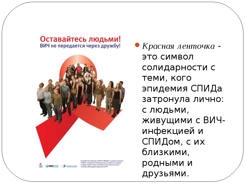 Красная ленточка - это символ солидарности с теми, кого эпидемия СПИДа затрон...