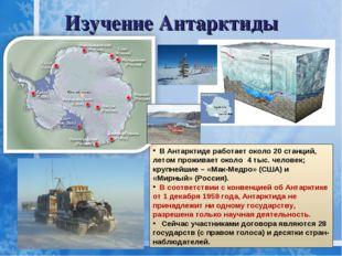 Изучение Антарктиды В Антарктиде работает около 20 станций, летом проживает о
