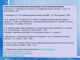 Список использованной литературы и источников Интернет Крылова О. В.Методич