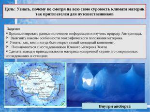 Задачи: Проанализировать разные источники информации и изучить природу Антар