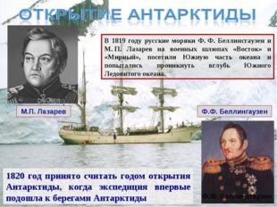 М.П. Лазарев Ф.Ф. Беллинсгаузен В 1819 году русские моряки Ф.Ф. Беллинсгаузе