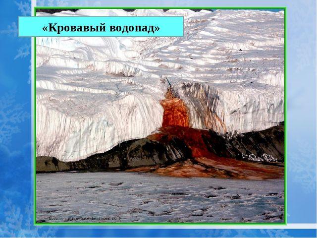«Кровавый водопад»