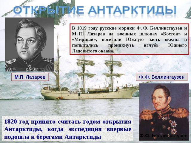 М.П. Лазарев Ф.Ф. Беллинсгаузен В 1819 году русские моряки Ф.Ф. Беллинсгаузе...