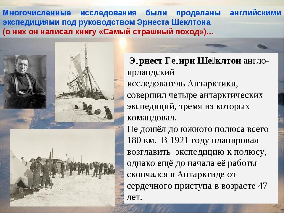 Многочисленные исследования были проделаны английскими экспедициями под руков...