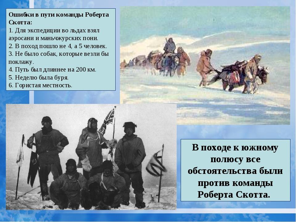 Ошибки в пути команды Роберта Скотта: 1. Для экспедиции во льдах взял аэросан...