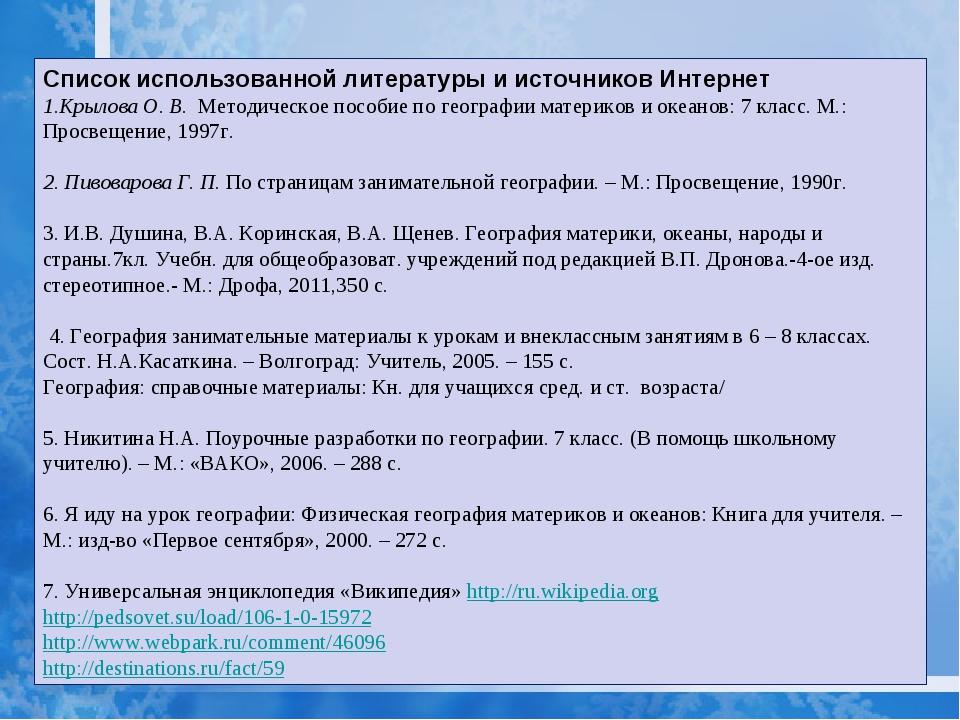 Список использованной литературы и источников Интернет Крылова О. В.Методич...