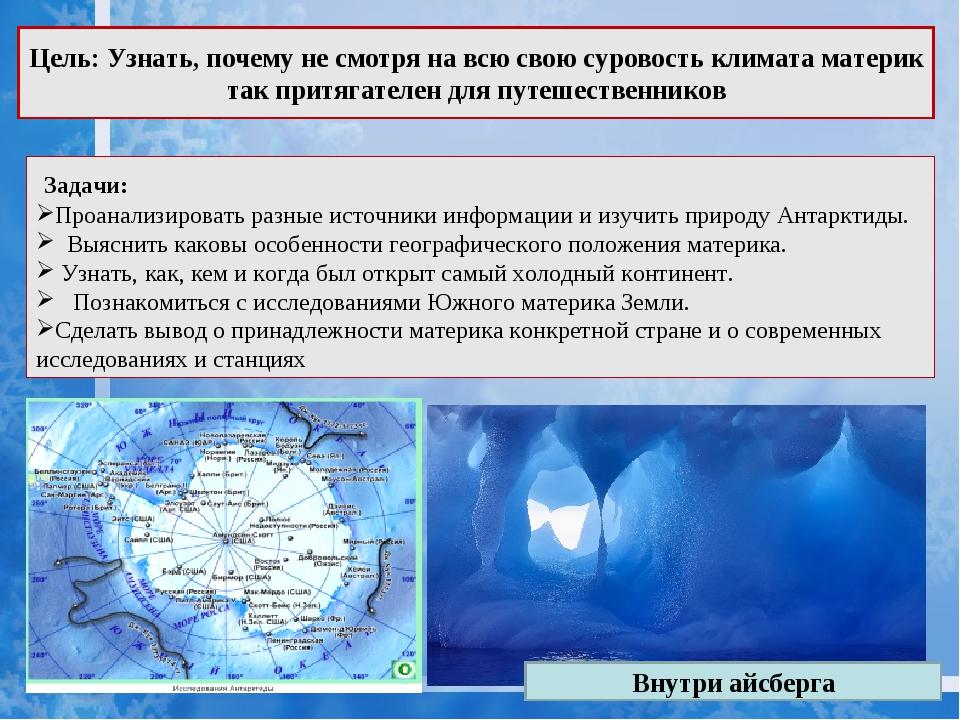 Задачи: Проанализировать разные источники информации и изучить природу Антар...