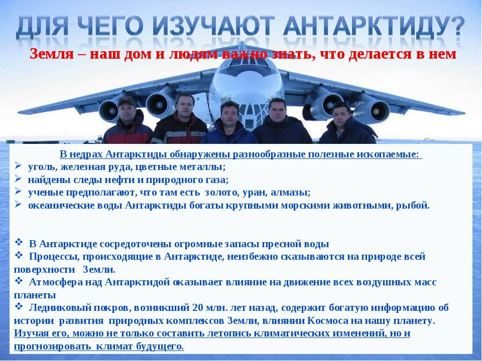 Земля – наш дом и людям важно знать, что делается в нем В недрах Антарктиды о...