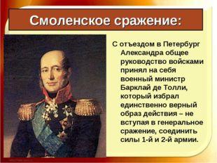 Смоленское сражение: С отъездом в Петербург Александра общее руководство войс