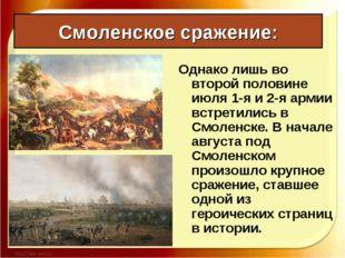 Смоленское сражение: Однако лишь во второй половине июля 1-я и 2-я армии встр
