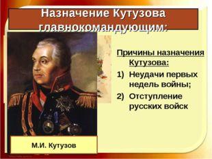 Назначение Кутузова главнокомандующим: Причины назначения Кутузова: Неудачи п