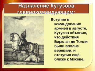 Назначение Кутузова главнокомандующим: Вступив в командование армией в август
