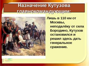 Назначение Кутузова главнокомандующим: Лишь в 110 км от Москвы, неподалёку от
