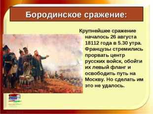 Бородинское сражение: Крупнейшее сражение началось 26 августа 18112 года в 5.