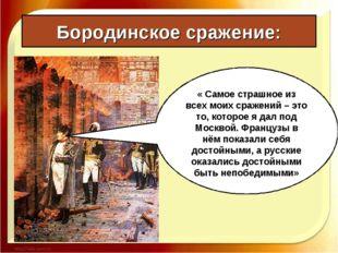 Бородинское сражение: « Самое страшное из всех моих сражений – это то, которо