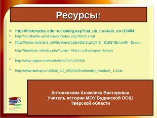 Ресурсы: http://historydoc.edu.ru/catalog.asp?cat_ob_no=&ob_no=13484 http://s