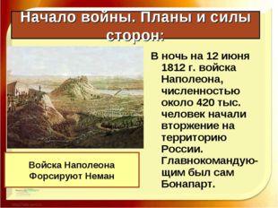 Начало войны. Планы и силы сторон: В ночь на 12 июня 1812 г. войска Наполеона