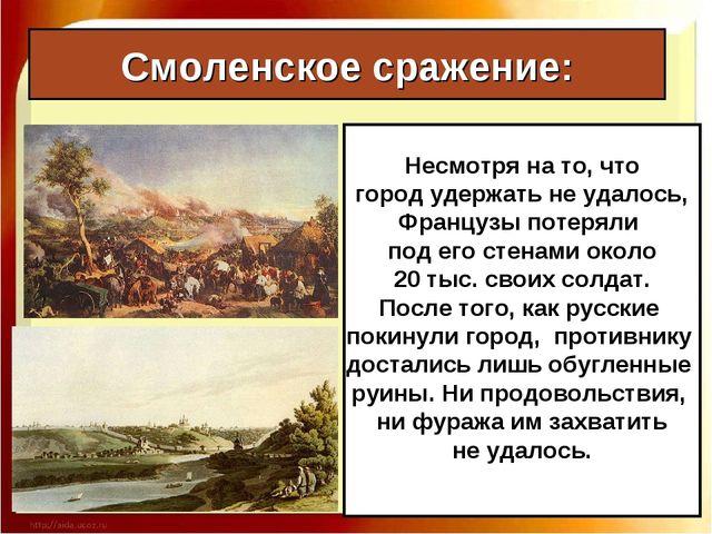 Смоленское сражение: Несмотря на то, что город удержать не удалось, Французы...