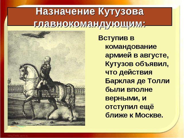 Назначение Кутузова главнокомандующим: Вступив в командование армией в август...