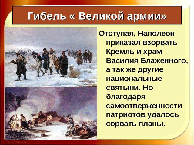 Гибель « Великой армии» Отступая, Наполеон приказал взорвать Кремль и храм Ва...