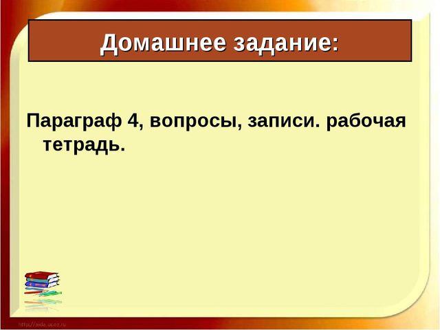 Домашнее задание: Параграф 4, вопросы, записи. рабочая тетрадь.