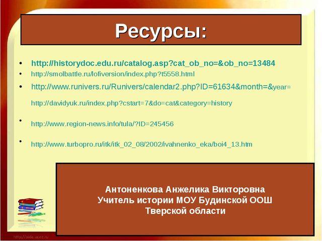 Ресурсы: http://historydoc.edu.ru/catalog.asp?cat_ob_no=&ob_no=13484 http://s...