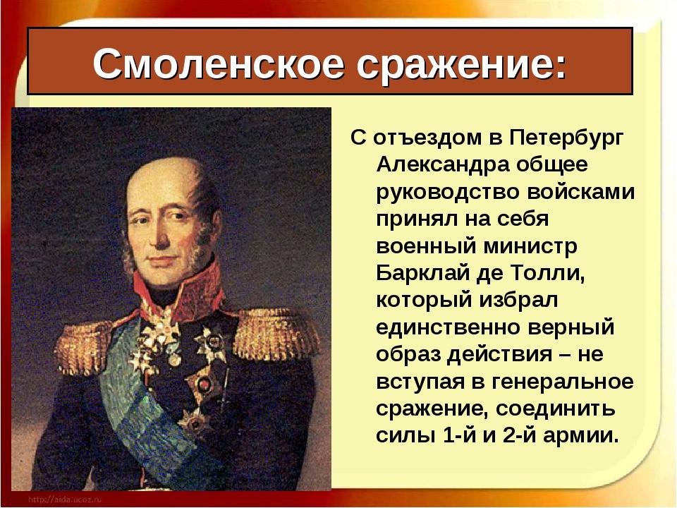 Смоленское сражение: С отъездом в Петербург Александра общее руководство войс...