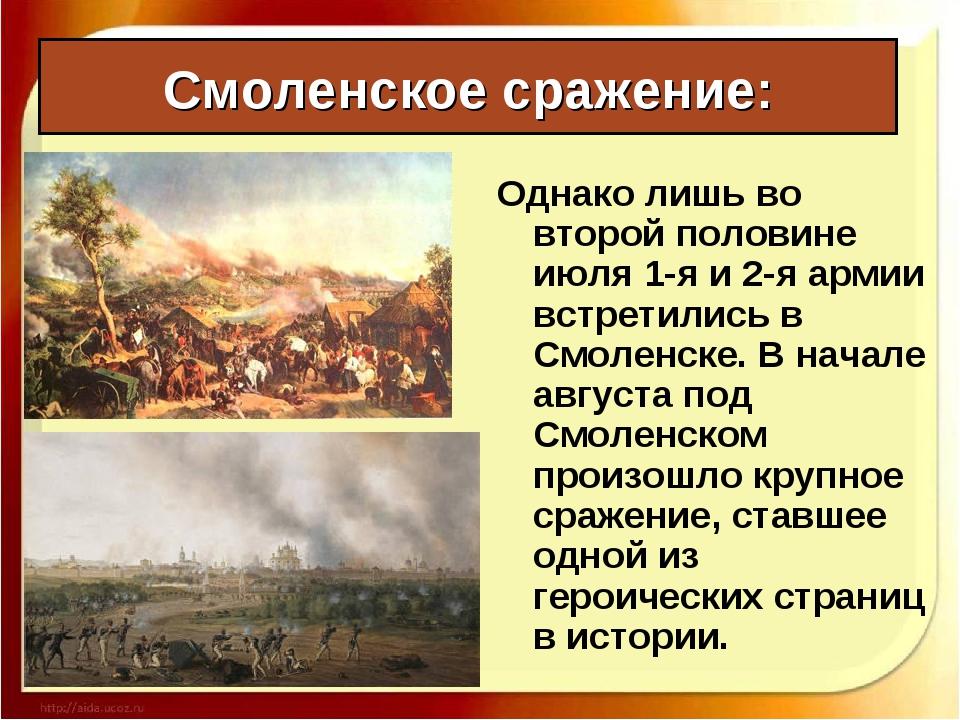 Смоленское сражение: Однако лишь во второй половине июля 1-я и 2-я армии встр...