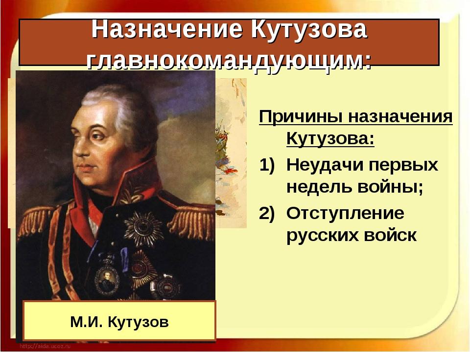 Назначение Кутузова главнокомандующим: Причины назначения Кутузова: Неудачи п...