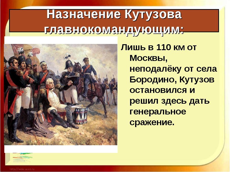 Назначение Кутузова главнокомандующим: Лишь в 110 км от Москвы, неподалёку от...
