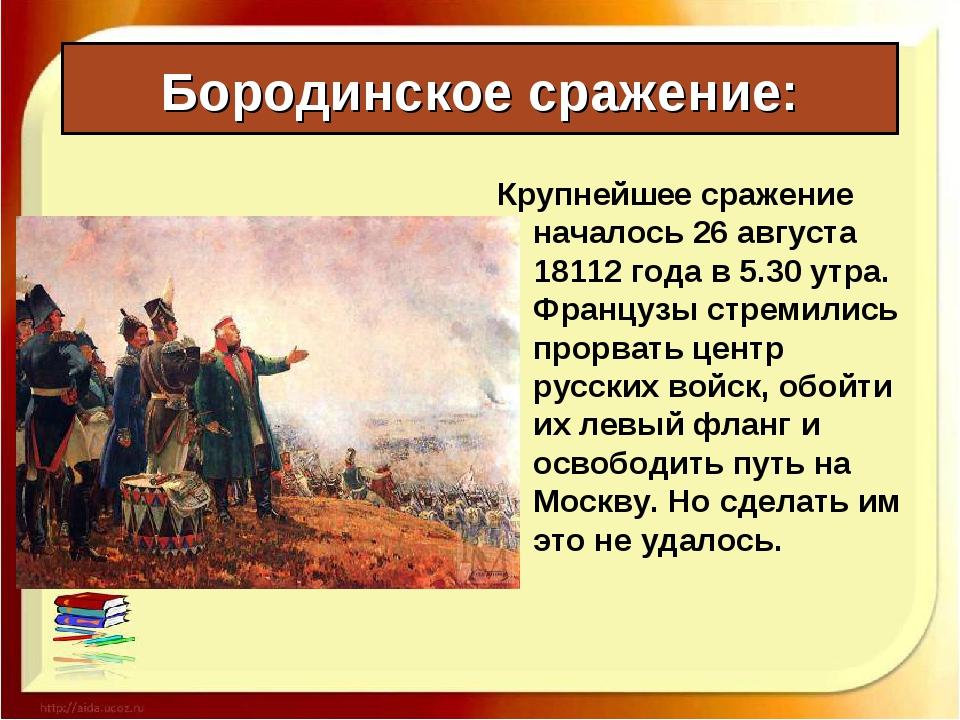 Бородинское сражение: Крупнейшее сражение началось 26 августа 18112 года в 5....