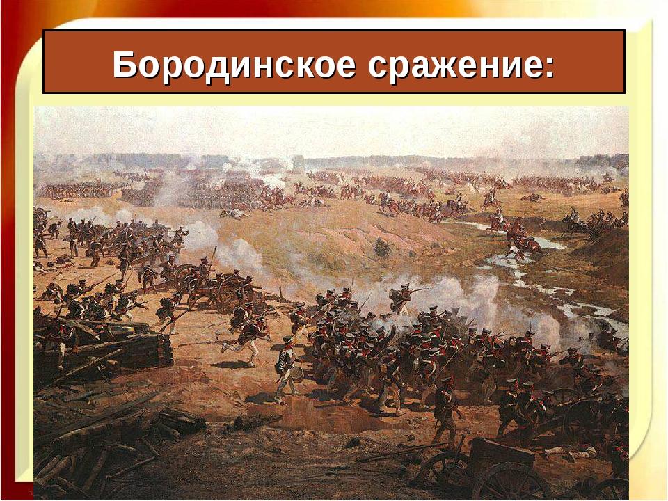 Бородинское сражение: