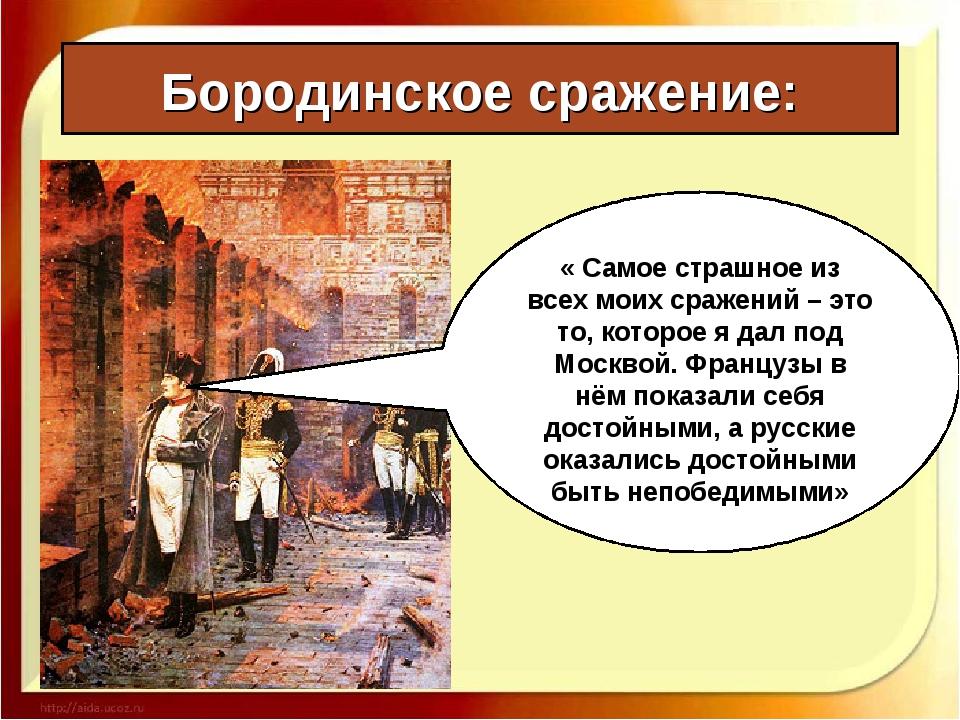 Бородинское сражение: « Самое страшное из всех моих сражений – это то, которо...