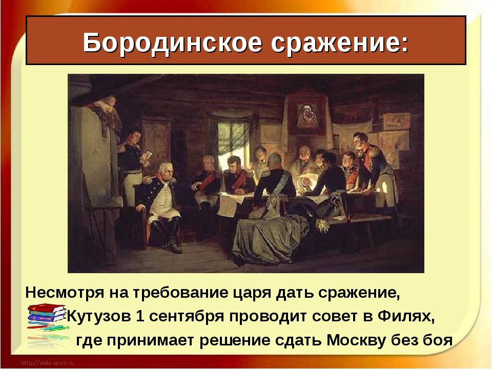 Бородинское сражение: Несмотря на требование царя дать сражение, Кутузов 1 се...