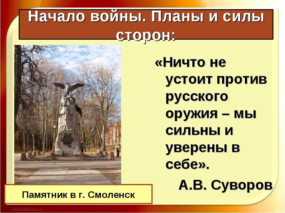 Начало войны. Планы и силы сторон: «Ничто не устоит против русского оружия –...